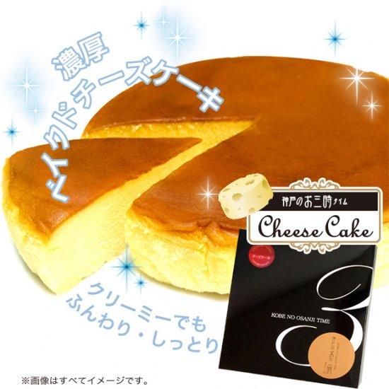 お3時タイムチーズケーキ