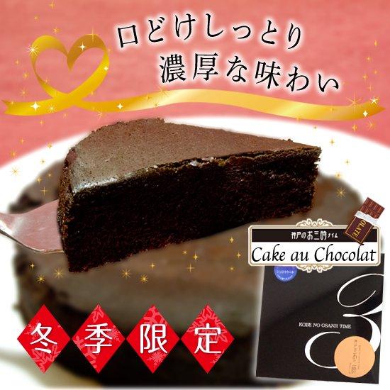 【冬季限定】 お3時タイムショコラケーキ(シールド乳酸菌入り)