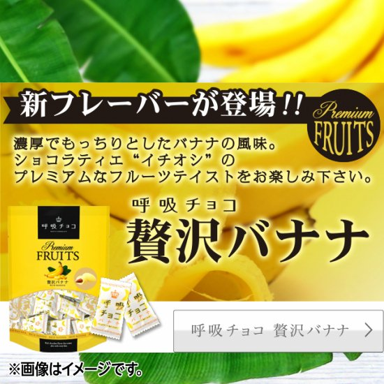 呼吸チョコ【贅沢バナナ】