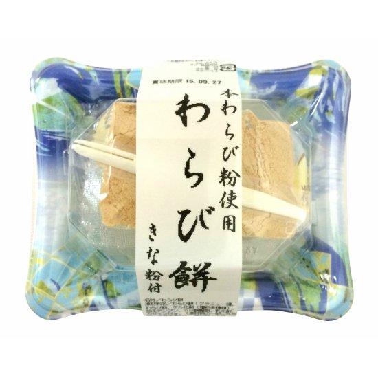 わらび餅(きな粉付)