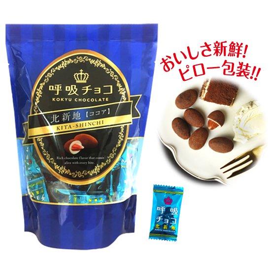 呼吸チョコスタンドパック大袋【北新地】