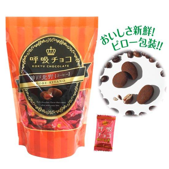 呼吸チョコスタンドパック大袋【神戸北野】