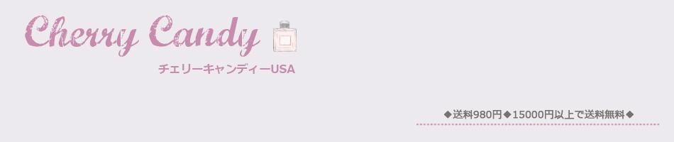 Cherry Candy USA 〜チェリーキャンディー