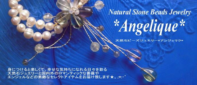 天使と天然石ビーズジュエリー&ペンデュラム *Angelique* 天使と薔薇のセレクトショップ アンジェリク