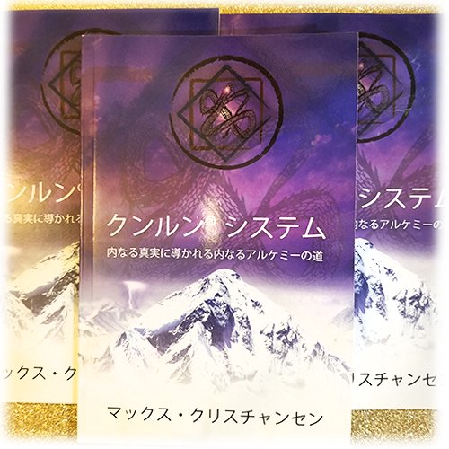 クンルン・システム MAX大師 新日本語版