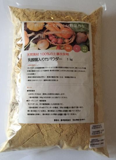 竹の乳酸発酵パウダー  1キロ   ★仕入原価販売・売り切れごめん!★
