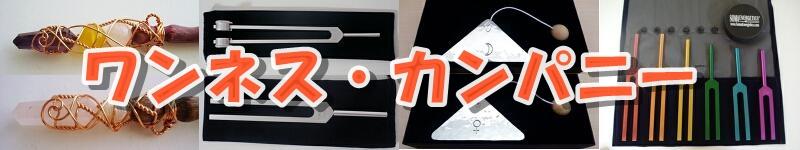 音と癒しの専門店:ワンネス・カンパニー