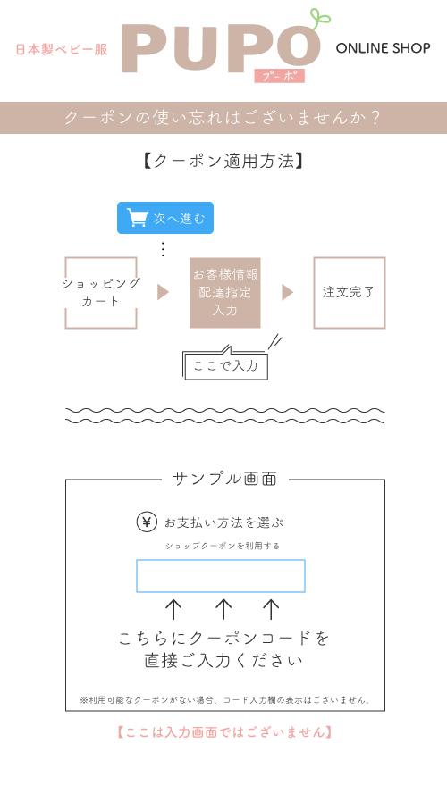 日本製の新生児肌着・ベビー服 PUPO(プーポ)