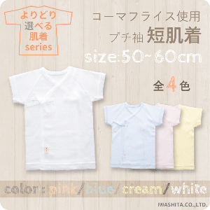 [PUPO][選べる肌着][コーマフライス使用][綿100%][短肌着][1枚][無地][ホワイト][ピンク][ブルー][クリーム][無蛍光][プチ袖][新生児][日本製][ネコポスOK]