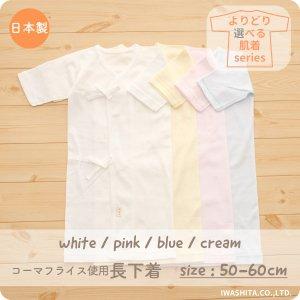 [PUPO][選べる肌着][長下着][コーマフライス使用][綿100%][1枚][無地][ホワイト][ピンク][ブルー][クリーム][無蛍光][日本製][新生児][50〜60cm][ネコポスOK]