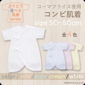 【メール便OK(05)】PUPO 選べる肌着 コーマフライスコンビ肌着 新生児 無地 綿100% ホワイト/ピンク/ブルー/クリーム 50-60cm 日本製