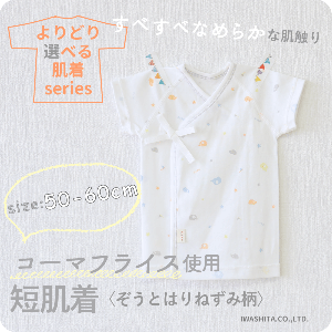 【メール便OK(03)】PUPO 選べる肌着 コーマフライス短肌着 新生児 ぞうとはりねずみ柄 グレーステッチ 綿100% 50-60cm 日本製