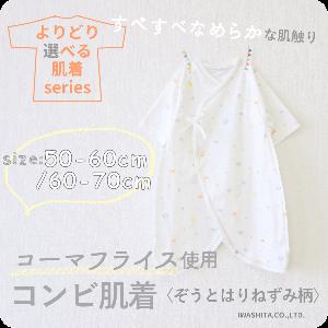 【メール便OK(05)】[PUPO][選べる肌着][コーマフライス使用][綿100%][コンビ肌着][ぞうとはりねずみ柄][グレーステッチ][50-60/60-70cm][新生児][日本製]
