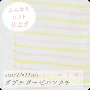 【メール便OK(01)】PUPO 柔らかガーゼハンカチ クレヨンボーダー柄(ピンク) 27×27cm ダブルガーゼ ふんわりソフト仕上げ 綿100%