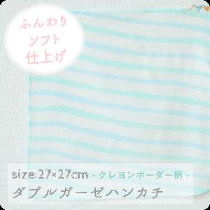 【メール便OK(01)】PUPO 柔らかガーゼハンカチ クレヨンボーダー柄(ブルー) 27×27cm ダブルガーゼ ふんわりソフト仕上げ 綿100%