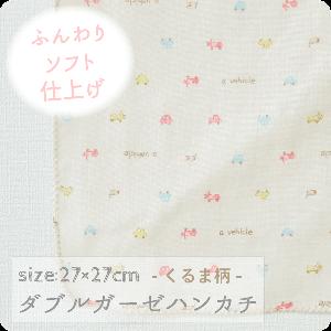 【メール便OK(01)】PUPO 柔らかガーゼハンカチ くるま柄 27×27cm ダブルガーゼ ふんわりソフト仕上げ 綿100%