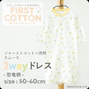 [PUPO][2wayドレス][長袖][恐竜柄][無蛍光][ファーストコットン使用][50〜60サイズ][新生児][ネコポスOK][日本製]