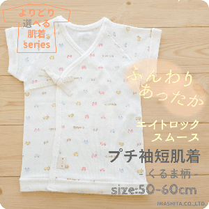 <img class='new_mark_img1' src='//img.shop-pro.jp/img/new/icons14.gif' style='border:none;display:inline;margin:0px;padding:0px;width:auto;' />[20%OFF][PUPO][選べる肌着][エイトロックスムース使用][綿100%][短肌着][1枚][くるま柄][アイボリー][プチ袖][新生児][日本製][秋冬におすすめ][ネコポスOK]