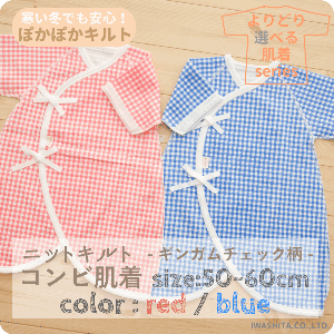<img class='new_mark_img1' src='https://img.shop-pro.jp/img/new/icons16.gif' style='border:none;display:inline;margin:0px;padding:0px;width:auto;' />【20%OFF】[PUPO][選べる肌着][ニットキルト使用][コンビ肌着][ギンガムチェック柄][レッド/ブルー][50-60][日本製][秋冬におすすめ][ネコポスOK]