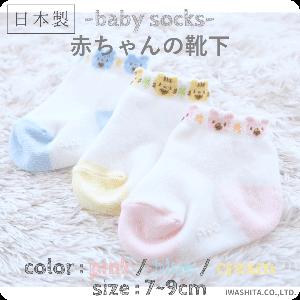 [PUPO][赤ちゃんの靴下][1組][どうぶつ柄][Pピンク][Sブルー][Cクリーム][7〜9cm][新生児][ベビー][ソックス][日本製][ネコポスOK]