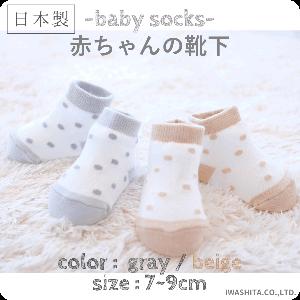 【メール便OK(02)】PUPO 赤ちゃんの靴下 ドット柄 新生児 グレー/ベージュ 7-9cm 日本製