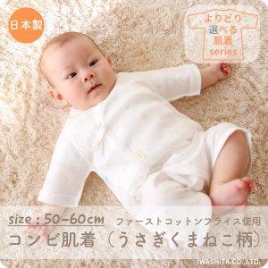 [PUPO][選べる肌着][ファーストコットンフライス使用][コンビ肌着][1枚][うさぎくまねこ柄][無蛍光][50-60cm][ベビー][日本製][ネコポスOK]