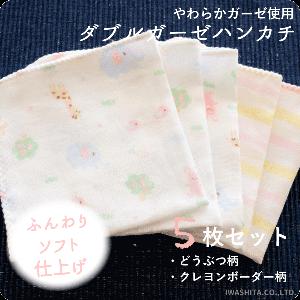 【メール便OK(03)】PUPO セットでお得!5枚セット ガーゼハンカチ ダブルガーゼ ふんわりソフト仕上げ 綿100% どうぶつ柄/クレヨンボーダー(P)  日本製