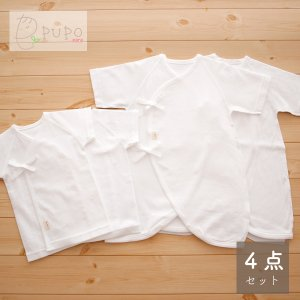 [PUPO][セットでお得!4枚組新生児肌着セット][短肌着×2枚][コンビ肌着×2枚][無地白][コーマフライス][日本製][SORRY!ネコポス不可]