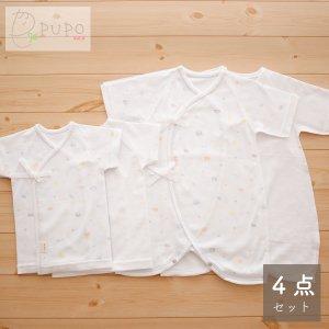 [PUPO][セットでお得!4枚組新生児肌着セット][短肌着×2枚][コンビ肌着×2枚][無地ホワイト][ぞうとはりねずみ柄][コーマフライス][日本製][SORRY!ネコポス不可]