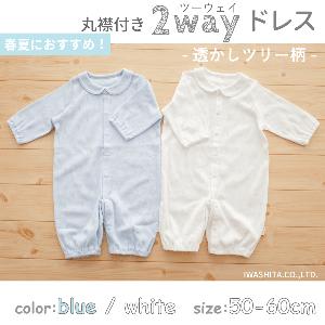 [PUPO][丸襟付き2wayドレス][長袖][Sブルー][Wホワイト][透かしツリー柄][パターンメッシュ][50-60サイズ][新生児][ネコポスOK][日本製]