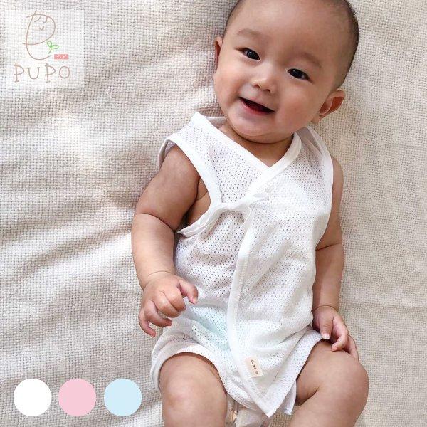 [PUPO][選べる肌着][ノースリーブ短肌着][さらさらやわらかメッシュ][綿100%][1枚][ホワイト][ピンク][ブルー][クリーム][50-60サイズ][新生児][ネコポスOK][日本製…