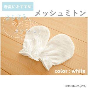 [PUPO][メッシュミトン][1双][さらさらやわらかメッシュ][Wホワイト][無地][綿100%][日本製][ネコポスOK][春夏におすすめ]