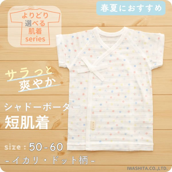 [PUPO][選べる肌着][短肌着][シャドーボーダー天竺使用][綿100%][1枚][イカリドット柄][無蛍光][春夏におすすめ][50-60サイズ][新生児][ネコポスOK][日本製]