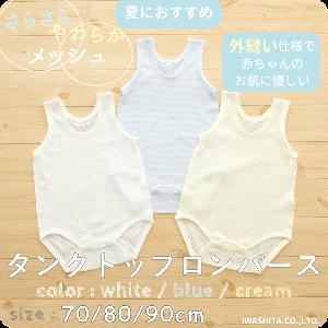 [PUPO][タンクトップロンパース][さらさらやわらかメッシュ][綿100%][外縫い仕様][無地][Wホワイト][Sブルー][Cクリーム][70/80/90cm][ネコポスOK][日本製]