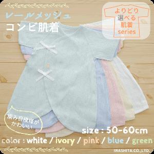 【メール便OK(05)】[PUPO][選べる肌着][レールメッシュコンビ肌着][ホワイト/アイボリー/ピンク/ブルー/グリーン][50-60cm][ベビー][日本製]