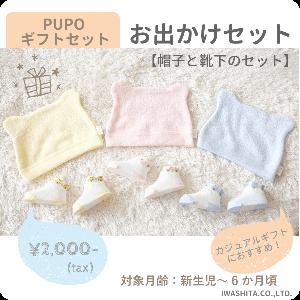 [PUPO][お出かけセット][パイル耳付き帽子(40-44cm)][靴下(7-9cm)][Pピンク][Sブルー][Cクリーム][ギフト][カジュアルギフト][日本製][ネコポスOK]
