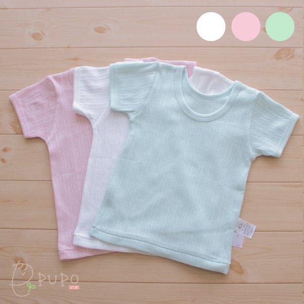 [PUPO][レールメッシュ半袖丸首Tシャツ][綿100%][1枚][ホワイト][アイボリー][ピンク][ブルー][グリーン][80/90/95cm][ベビー][ネコポスOK][日本製]