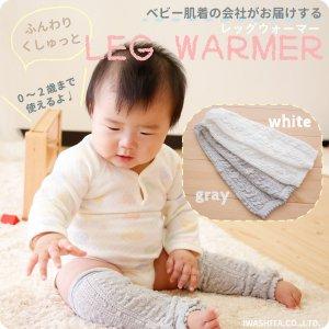 【メール便OK(03)】綿をたっぷり使用したお肌に優しいレッグウォーマー 長い間使えるのでギフトにもおすすめ!