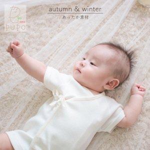 【メール便OK(03)】【選べる肌着】PUPO 短肌着 新生児 秋冬 エイトロックスムース使用 無地(ベージュステッチ) 綿100% アイボリー 50-60cm 日本製
