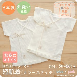 <img class='new_mark_img1' src='//img.shop-pro.jp/img/new/icons16.gif' style='border:none;display:inline;margin:0px;padding:0px;width:auto;' />【20%OFF】[PUPO][選べる肌着][ニットキルト使用][短肌着][無地(カラーステッチ)][ピンクステッチ][ブルーステッチ][プチ袖][新生児][日本製][秋冬におすすめ][ネコポスOK]