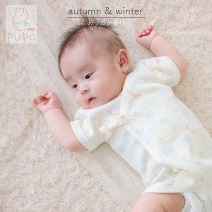 【メール便OK(05)】【選べる肌着】PUPO 短肌着 新生児 秋冬 ニットキルト使用 どうぶつ柄 アイボリー 50-60cm 日本製