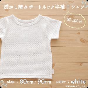 【メール便OK(03)】[PUPO][透かし編みボートネック半袖Tシャツ][綿100%][1枚][無蛍光][Wホワイト][80/90cm][ベビー][キッズ][ネコポスOK][日本製]