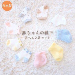 【メール便OK(03)】PUPO 2足で1,000円!赤ちゃんの靴下セット 新生児 7-9cm 秋冬 日本製