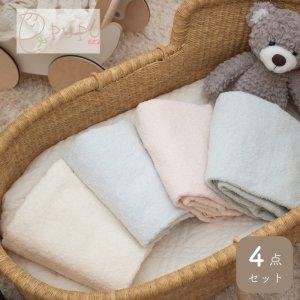 ふわふわ正方形バスタオル4枚セット(白・ピンク・ブルー・クリーム各1枚) 90×90cm 日本製 泉州タオル 送料無料