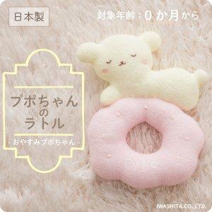 【メール便OK(05)】PUPO プポちゃんのラトル パイル 水洗いOK 鈴入り 新生児 日本製