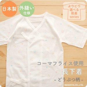 【メール便OK(05)】PUPO 選べる肌着 コーマフライス長下着 新生児 どうぶつ柄 綿100% 50-60cm 日本製