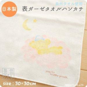 【メール便OK(02)】PUPO 表ガーゼタオルハンカチ 30×30cm おやすみプポちゃん 泉州タオル 表ガーゼ裏パイル 綿100% 日本製