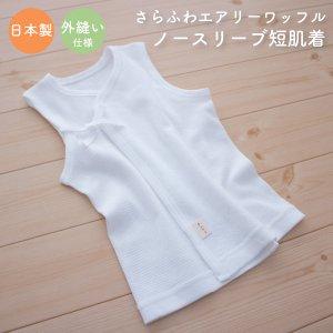 【メール便OK(03)】PUPO 選べる肌着 ノースリーブ短肌着 新生児 春夏 エアリーワッフル ホワイト 綿100% 50-60cm 日本製