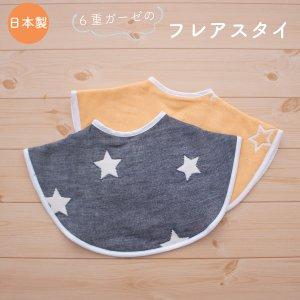 【メール便OK(05)】フレアスタイ 6重ガーゼ 星柄 オレンジ/ネイビー 綿100% フリーサイズ 日本製