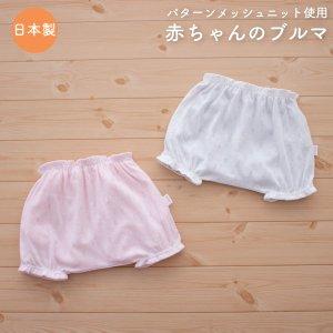 【メール便OK(05)】PUPO 赤ちゃんのブルマ 透かしツリー柄 ホワイト/ピンク パターンメッシュニット 70-80cm 綿100% 日本製